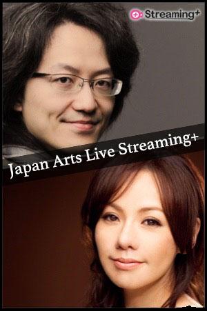 Japan Arts Live Streaming+ vol.1 森麻季(ソプラノ) & 鈴木優人(ピアノ)
